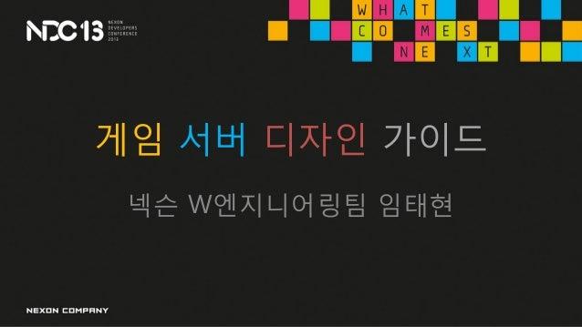 임태현, 게임 서버 디자인 가이드, NDC2013