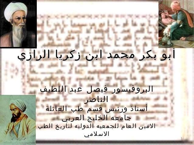 د فيصل الناصر