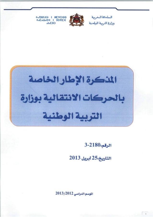 المذكرة الإطار الخاصة بالحركة الانتقالية لسنة 2013