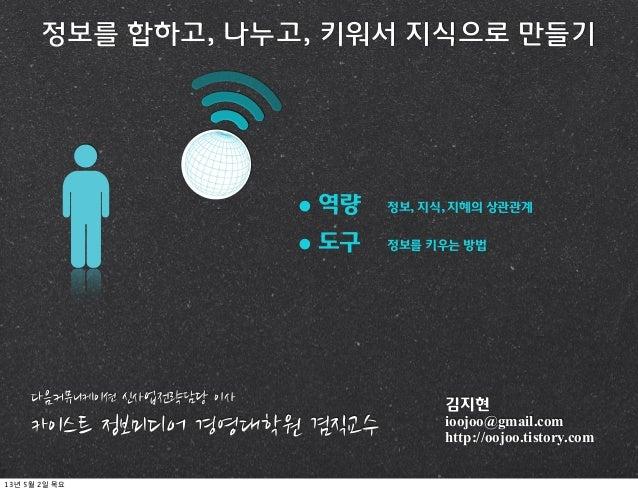 김지현ioojoo@gmail.comhttp://oojoo.tistory.com다음커뮤니케이션