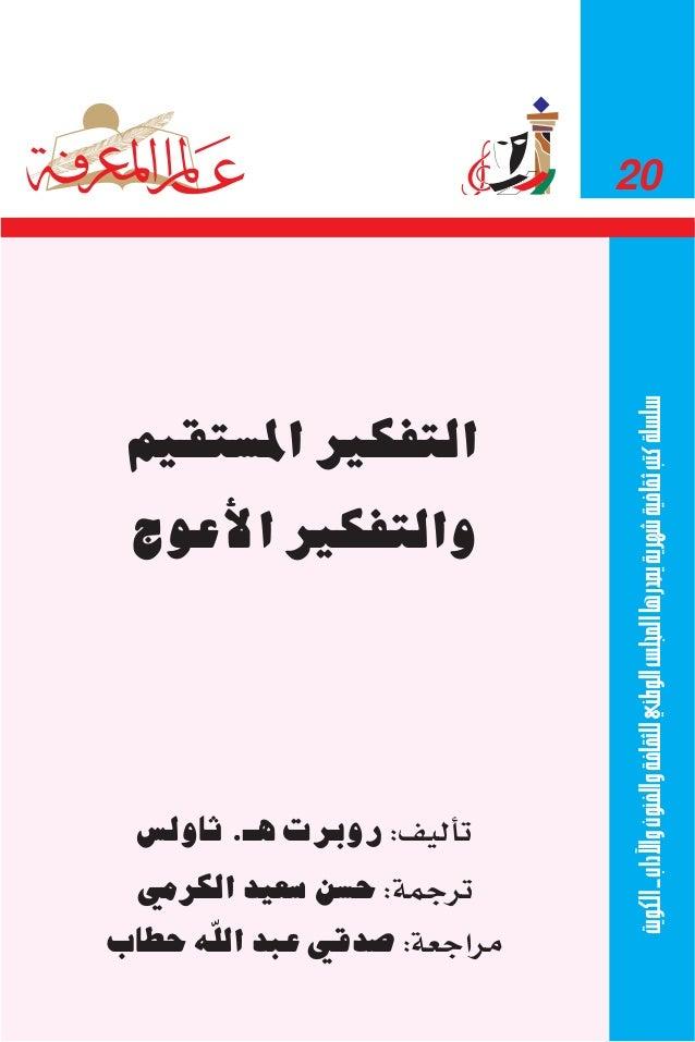 كتاب التفكير المستقيم والتفكير الأعوج   روبرت هـ.ثالوس