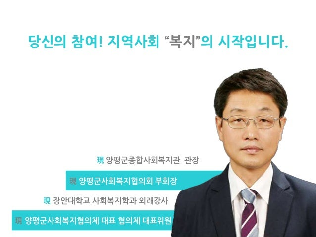 """[제10회 인터넷리더십 프로그램 - 사례발표] 당신의 참여! 지역사회 """"복지""""의 시작입니다 - 강동연"""