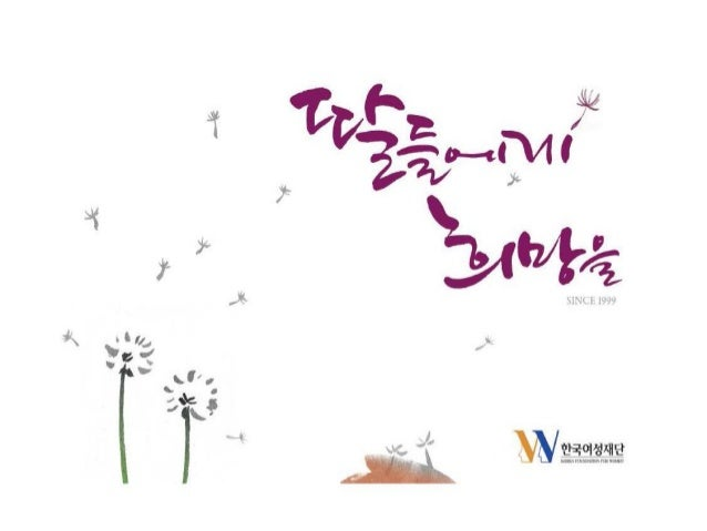 [제10회 인터넷리더십 프로그램 - 사례발표] 딸들에게 희망을 - 박금희