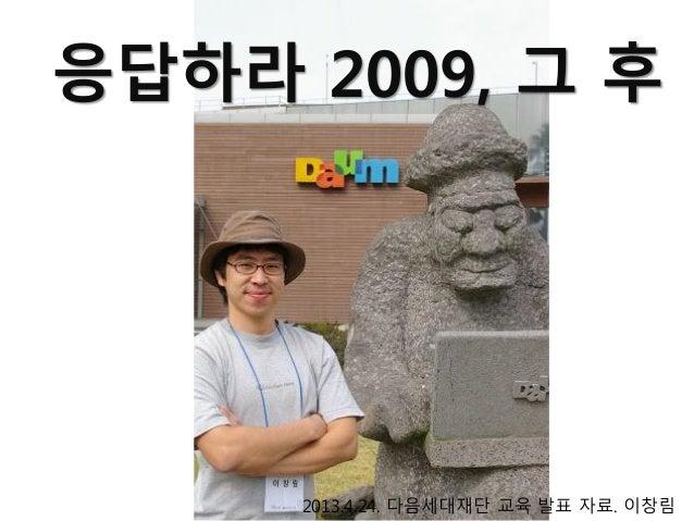 [제10회 인터넷리더십 프로그램 - 사례발표] 응답하라 2009, 그 후 - 이창림