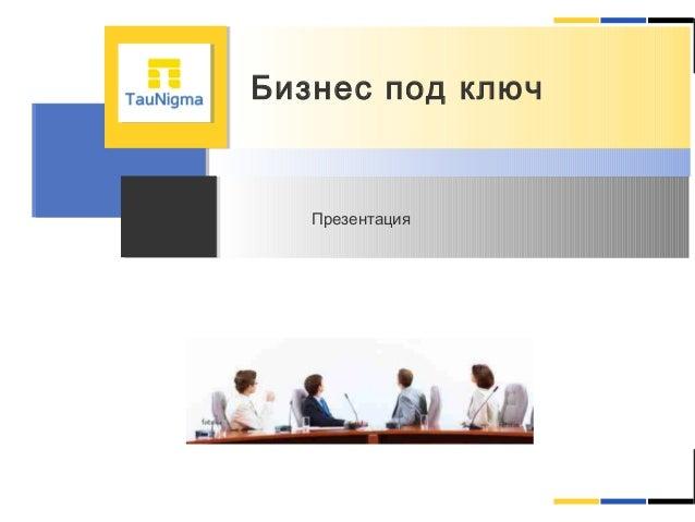 Партнерская программа TauNigma