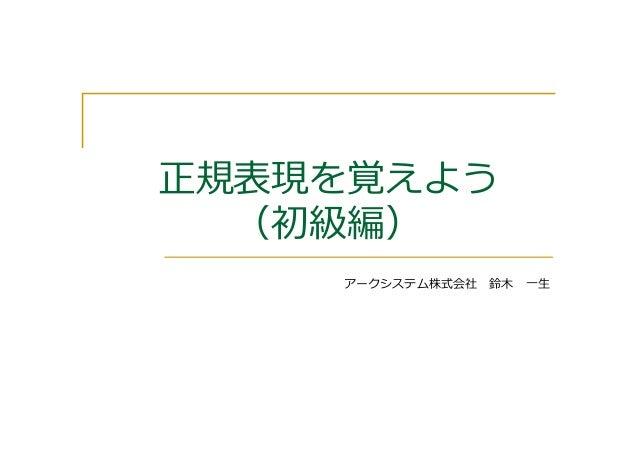 正規表現を覚えよう(初級編)アークシステム株式会社 鈴⽊ 一生