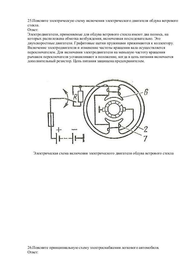 Поясните электрическую схему