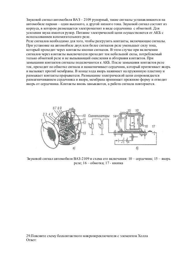 Звуковой сигнал автомобиля ВАЗ