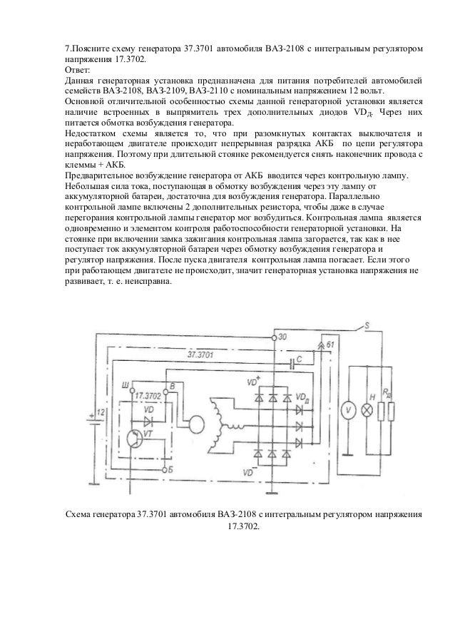 Поясните схему генератора