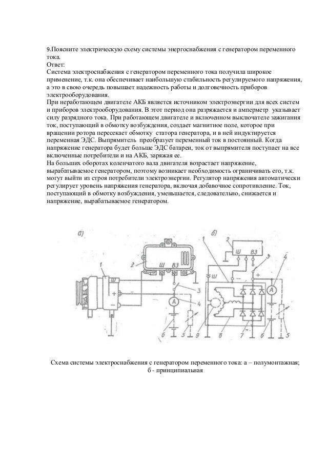 Ответ:Система электроснабжения
