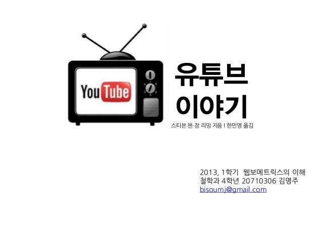 유튜브이야기