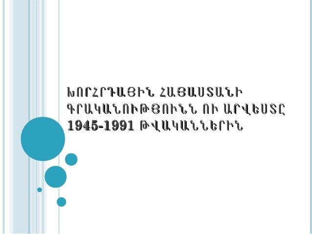 Խորհրդային Հայաստանի գրականությունը և արվեստը