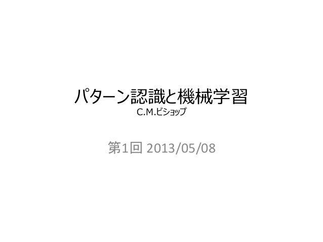 パターン認識と機械学習C.M.ビショップ第1回 2013/05/08