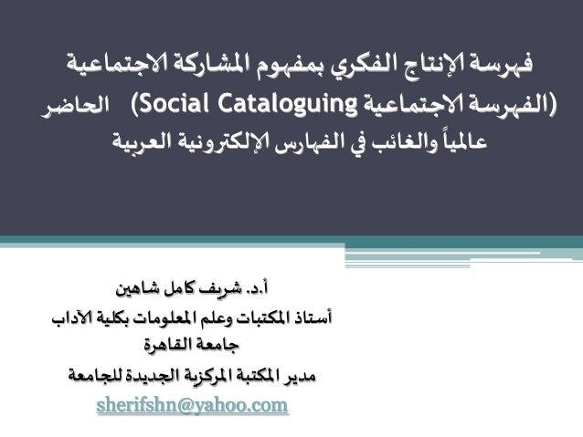 فهرسة الإنتاج الفكري بمفهوم المشاركة الإجتماعية