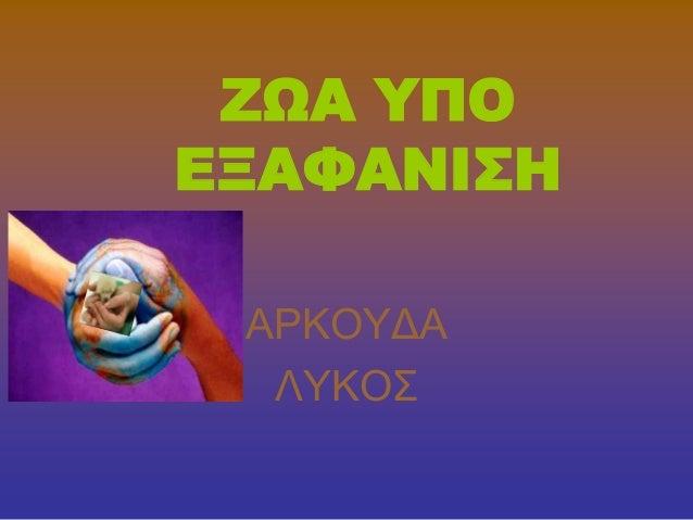 ΖΩΑ ΥΠΟΕΞΑΦΑΝΙΣΗΑΡΚΟΤΔΑΛΤΚΟ