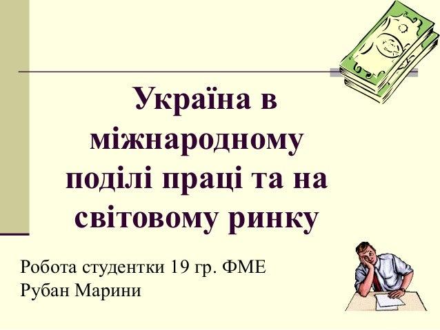 Україна в міжнародному поділі праці та на світовому ринку
