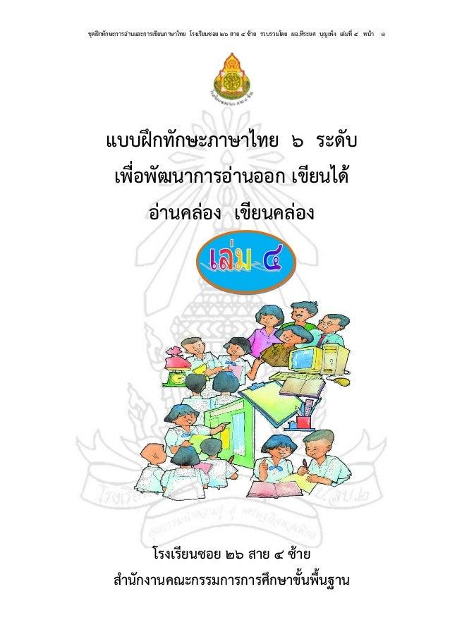 ชุดฝึกทักษะการอ่านและการเขียนภาษาไทย โรงเรียนซอย ๒๖ สาย ๔ ซ้าย รวบรวมโดย ผอ.พีระยศ บุญเพ็ง เล่มที่ ๔ หน้า ๑แบบฝึกทักษะภาษา...