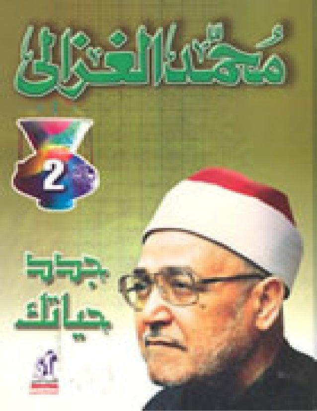 محمد الغزالي   جدد حياتك