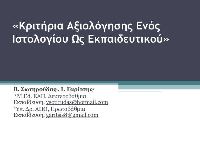 κριτήρια αξιολόγησης ενός ιστολογίου ως εκπαιδευτικού
