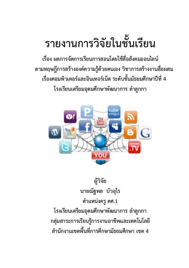 รายงานการวิจัยในชั้นเรียนเรื่อง ผลการจัดการเรียนการสอนโดยใช้สื่อสังคมออนไลน์ตามทฤษฎีการสร้างองค์ความรู้ด้วยตนเอง วิชาการสร...