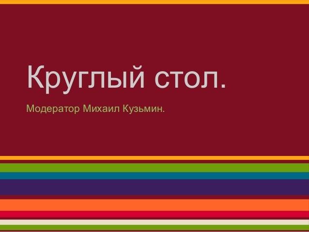 Круглый стол. Модератор Михаил Кузьмин