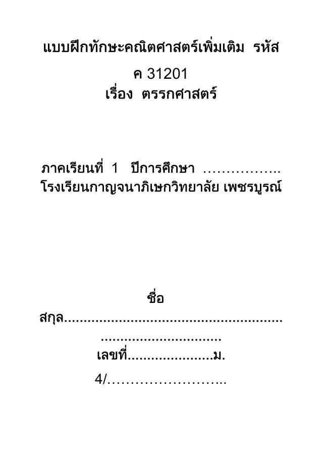 312011 ……………..4/……………………..