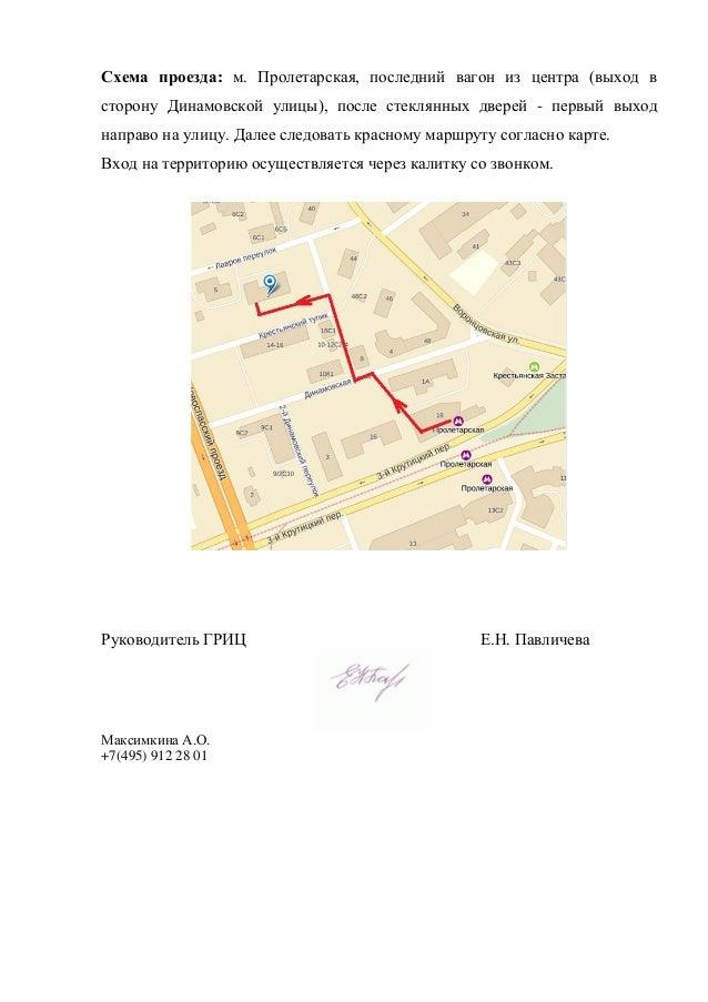 Схема проезда: м. Пролетарская