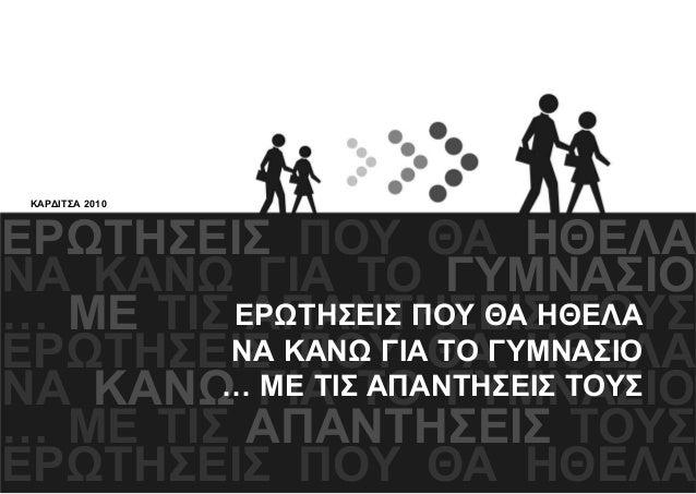 http://dipe.kar.sch.gr/grss/autosch/joomla15/images/metabasi.pdf