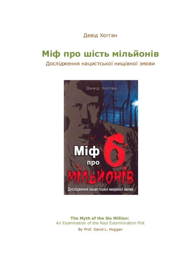 Девід ХогганМіф про шість мільйонівДослідження нацистської нищівної змовиThe Myth of the Six Million:An Examination of the...
