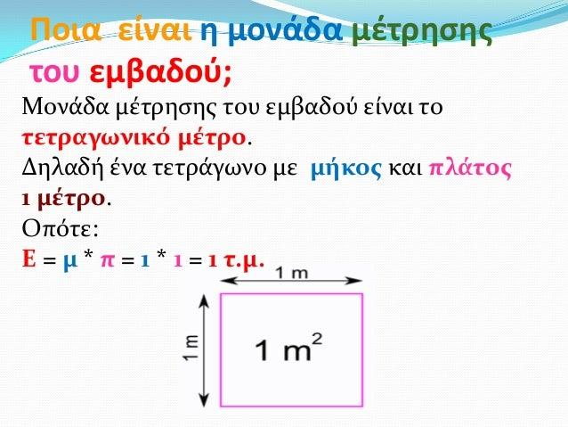 Ποια είναι η μονάδα μζτρηςηστου εμβαδοφ;Μονάδα μέτρηςησ του εμβαδού είναι τοτετραγωνικό μέτρο.Δηλαδή ένα τετράγωνο με μήκο...