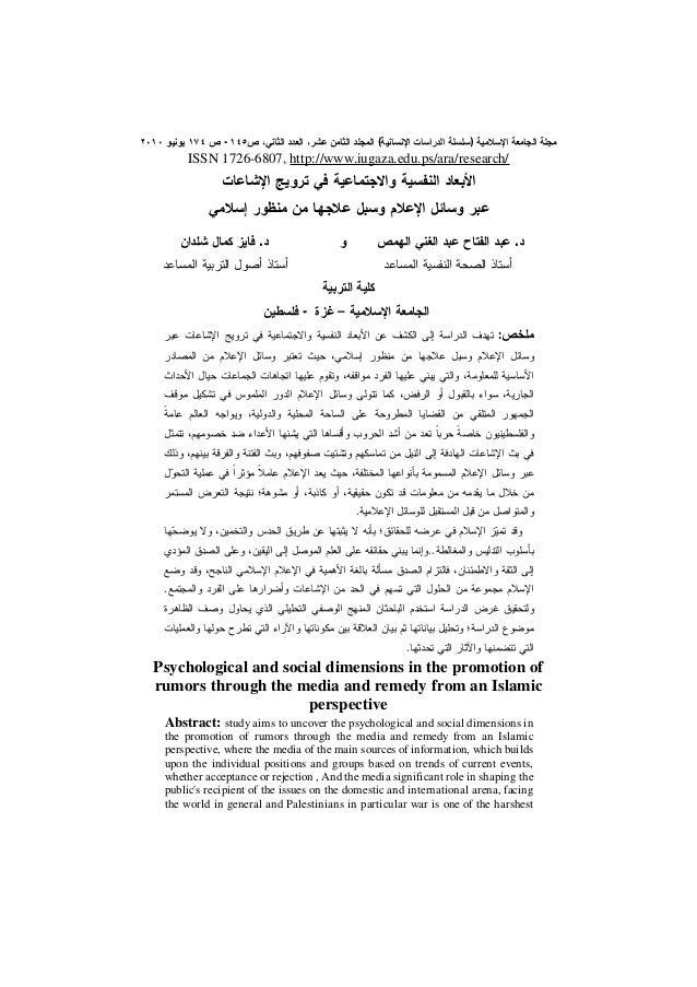 د. عبد الفتاح الهمص و د. فايز شلدان