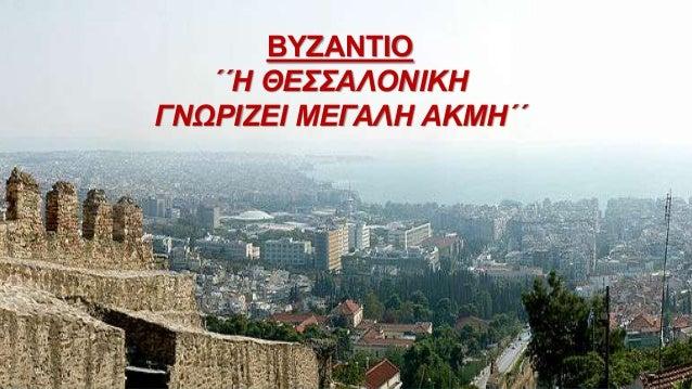 Η  ακμη της θεσσαλονικης στα Βυζαντινά χρόνια