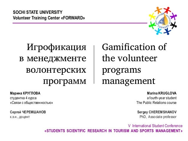 Gamification of the volunteer programs management