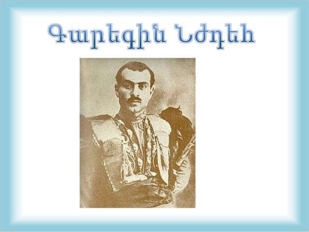 • Գարեգին Նժդեհ, իսկական անունը` ԳարեգինԵղիշեի Տեր-Հարությունյան, (հունվար 1, 1886 -դեկտեմբեր 21, 1955)հայ պետական,ռազմակա...