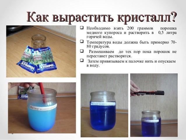 Выращивание кристалла в домашних условиях купороса