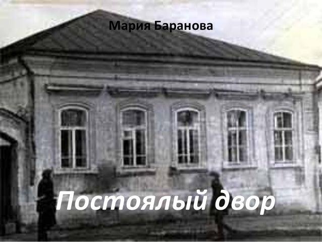 Мария БарановаПостоялый двор