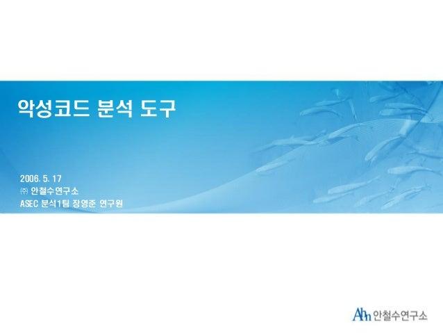 1악성코드 분석 도구2006. 5. 17㈜ 안철수연구소ASEC 분석1팀 장영준 연구원