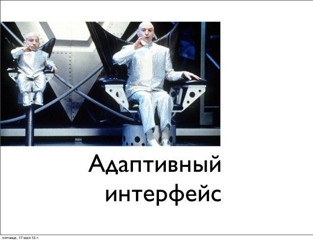 Андрей Туркин - «Проектирование адаптивного интерфейса»
