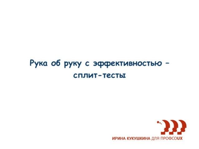Ирина Кукушкина - «Рука об руку с эффективностью — сплит-тесты»