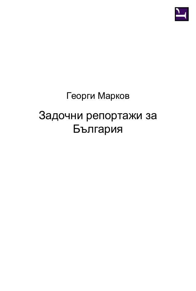 Георги МарковЗадочни репортажи заБългария