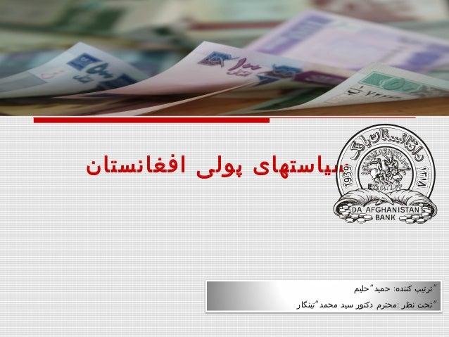 سیاستهای پولی افغانستان