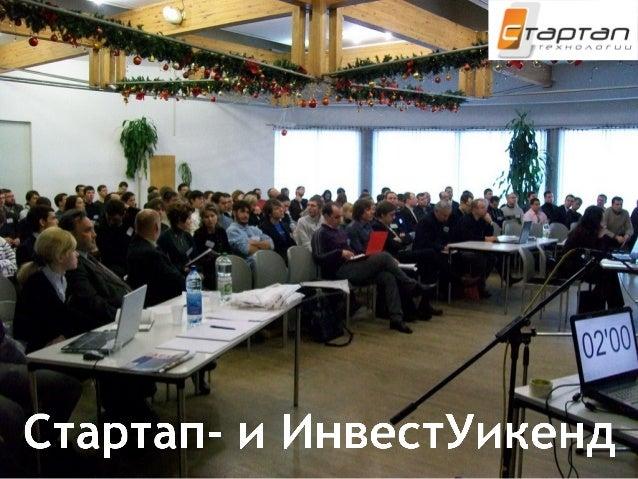 стартап  и инвестуикенды - пример презентации