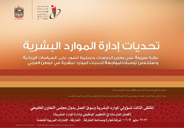 www.emiratesid.ae © 2013 Emirates Identity Authority. All rights reservedاإلمـــــــــــارات واقتصــــــــــاد أمــــ...