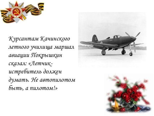Роль А.И. Покрышкина в войне.