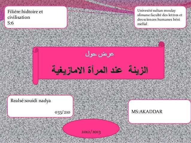 Univesité sultan moulayslimane faculté des lettres etdes sciences humanes bénimellalMS:AKADDAR2012/2013Realsé:souidi nadya...