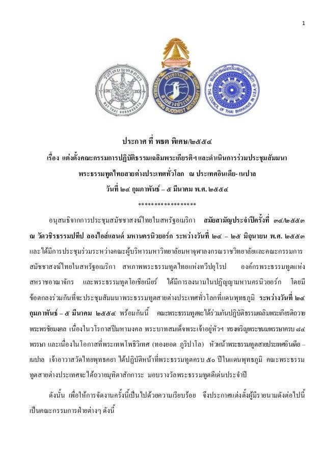 1ประกาศ ที่ พธต พิเศษ/๒๕๕๔เรื่อง แต่งตั้งคณะกรรมการปฏิบัติธรรมเฉลิมพระเกียรติฯ และดาเนินการร่วมประชุมสัมมนาพระธรรมทูตไทยสา...