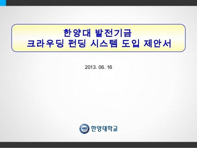 한양대 발전기금크라우딩 펀딩 시스템 도입 제안서2013. 06. 16