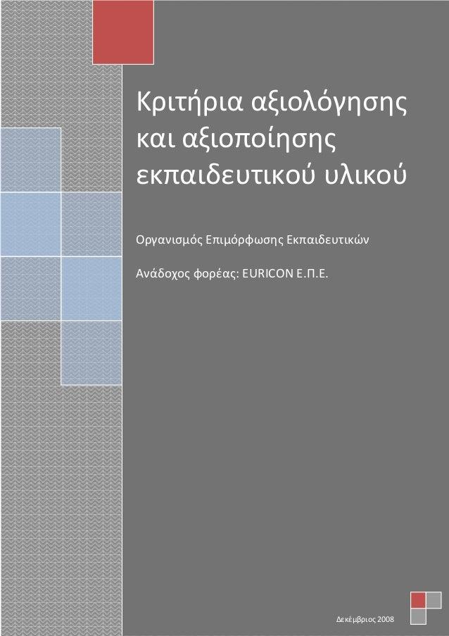 Κριτήρια αξιολόγησηςκαι αξιοποίησηςεκπαιδευτικού υλικούΟργανισμός Επιμόρφωσης ΕκπαιδευτικώνΑνάδοχος φορέας: EURICON Ε.Π.Ε....