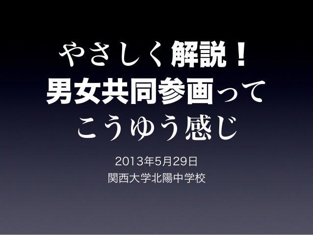 やさしく解説!男女共同参画ってこうゆう感じ2013年5月29日関西大学北陽中学校