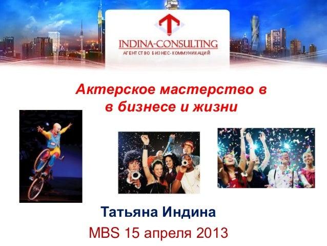 Актерское мастерство вв бизнесе и жизниТатьяна ИндинаMBS 15 апреля 2013